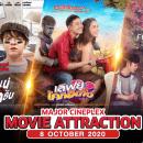 หนังเข้าใหม่ประจำสัปดาห์ที่ 8 ตุลาคม 2563