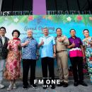 [FM ONE News] โรงแรมในเครือฟอร์จูน เชื่อมโยงกับชุมชนท้องถิ่นสร้างการเติบโตทางเศรษฐกิจ