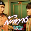 """1 ล้านวิวแล้วสำหรับ MV """"เข้าทาง"""" ซิงเกิ้ลที่ 2 ของ SUNNY-K & GAME"""