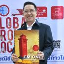 [FM ONE News] PC Voucher ส่งสุขผู้ให้ ได้ใจผู้รับ จากไปรษณีย์ไทย