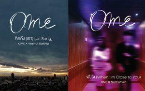 """โอม คงธำรงลักษณ์ คว้าสองสาวสองสไตล์ """"วอลนัท สายทิพย์"""" และ """"มายด์ นวินดา"""" ร่วมงาน ในเพลง คิดถึง(เรา) และ ฟังใจ สองเพลงใหม่จากอัลบั้มแรกในชีวิต"""