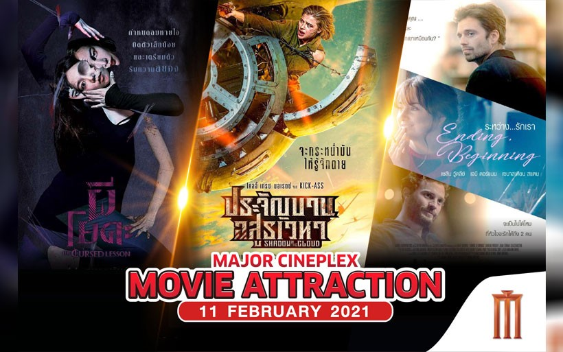 "Major Cineplex ""NEW MOVIE"" 11 FEBRUARY 2021"