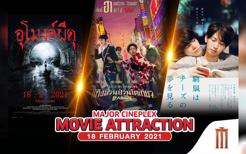 "Major Cineplex ""NEW MOVIE"" 18 FEBRUARY 2021"