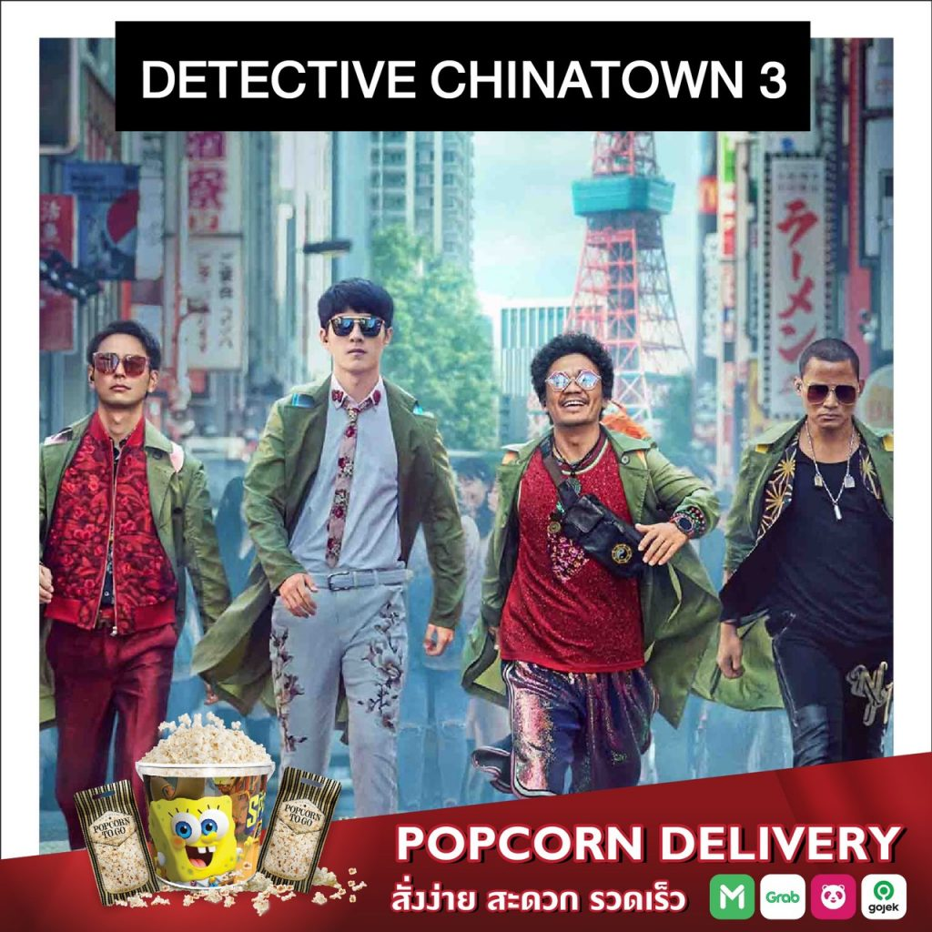 Detective Chinatown 3 | แก๊งม่วนป่วนโตเกียว