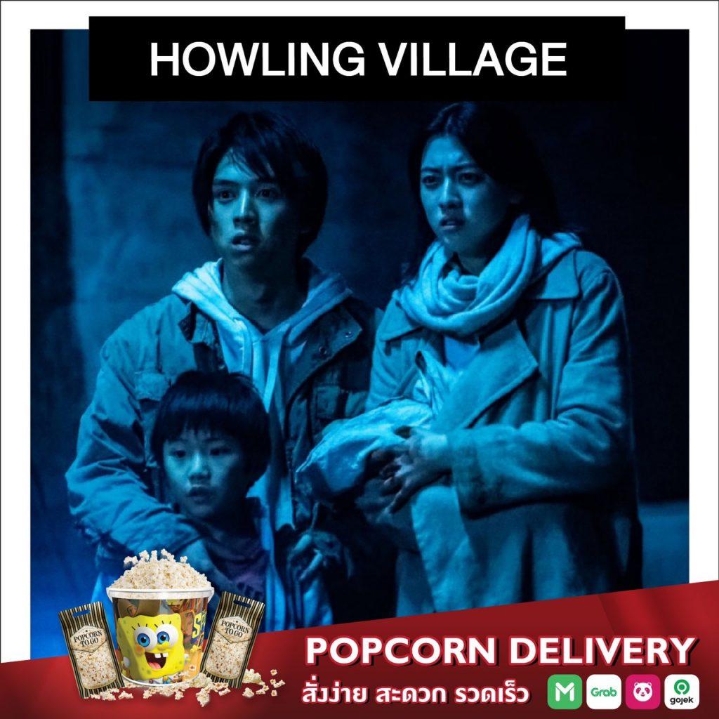 Howling Village | อุโมงค์ผีดุ