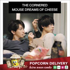 The Cornered Mouse Dreams Of Cheese   ให้รักฉันอยู่ในมุมหัวใจเธอ