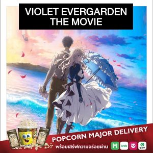 Violet Evergarden : The Movie | จดหมายฉบับสุดท้าย...แด่เธอผู้เป็นที่รัก