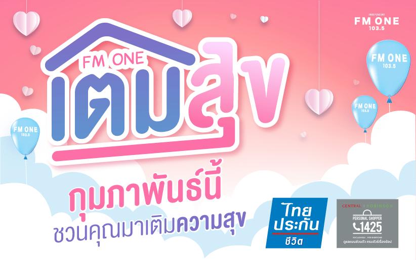 FM ONE เติมสุFM ONE เติมสุข ชวนคุณมาเติมความสุขเข้าบ้านตลอดเดือนกุมภาพันธ์ 2021ข (กุมภาพันธ์)