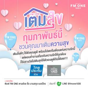 FM ONE เติมสุข ชวนคุณมาเติมความสุขเข้าบ้านตลอดเดือนกุมภาพันธ์ 2021