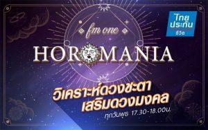 HOROMANIA