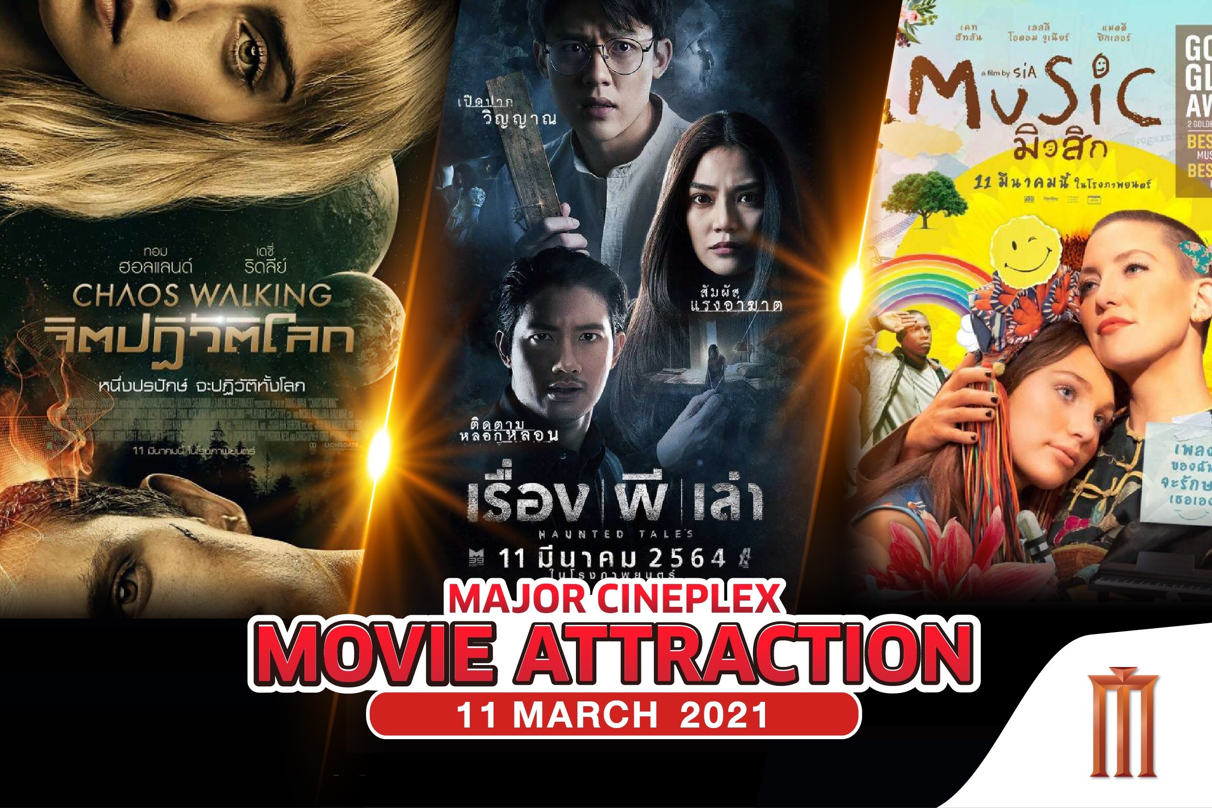 "Major Cineplex ""NEW MOVIE"" 11 March 2021"