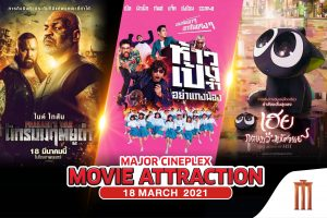 "Major Cineplex ""NEW MOVIE"" 18 March 2021"