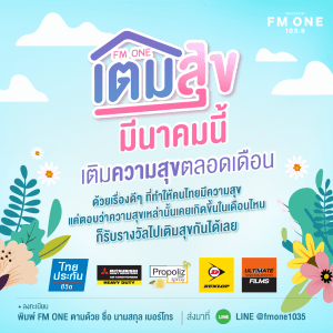 FM ONE เติมสุข ชวนคุณมาเติมความสุขเข้าบ้าน ตลอดเดือน มีนาคม 2021
