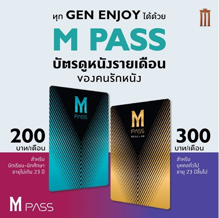 M PASS