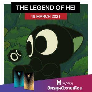 The Legend of Hei | เฮยภูตแมวมหัศจรรย์