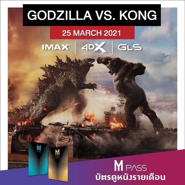 Godzilla Vs. Kong | ก็อดซิลล่าปะทะคอง