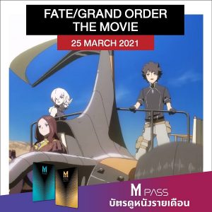 Fate/Grand Order The Movie Divine Realm of the Round Table