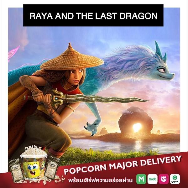 Raya and the Last Dragon | รายากับมังกรตัวสุดท้าย