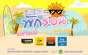 FM ONE พักร้อน (เมษายน)