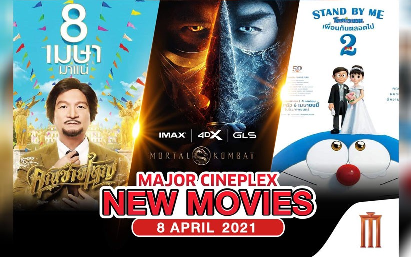 "Major Cineplex ""NEW MOVIE"" 8 April 2021"