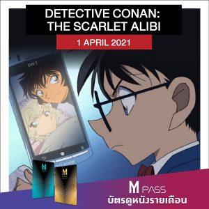 Detective Conan: The Scarlet Alibi   ยอดนักสืบจิ๋วโคนัน ผ่าปริศนาปมมรณะ