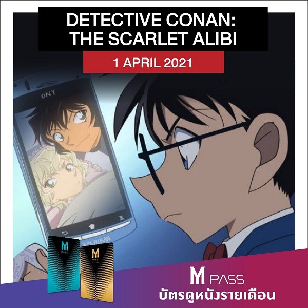 Detective Conan: The Scarlet Alibi | ยอดนักสืบจิ๋วโคนัน ผ่าปริศนาปมมรณะ