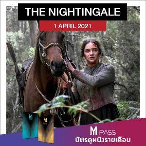 The Nightingale | ปักษาพยาบาท