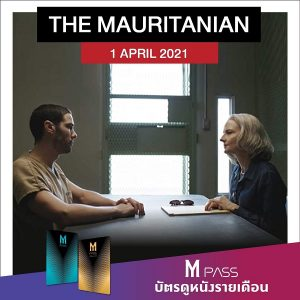 The Mauritanian | พลิกคดี จองจำอำมหิต