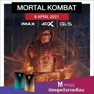 Mortal Kombat | มอร์ทัล คอมแบท