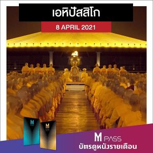COME AND SEE | เอหิปัสสิโก