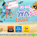 FM ONE พักร้อน ชวนคุณมาพักร้อน ตลอดเดือน พฤษภาคม 2021