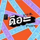 """วง BNK48  ปล่อยเพลงใหม่ """"ดี-อะ"""" กระแสมาแรงแห่งปี 2021"""