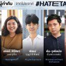 5 ผู้กำกับไฟแรงรวมตัวเฉพาะกิจในโปรเจกต์ #HATETAG สร้าง 10 หนังสั้น ดึงดารามากฝีมือ ร่วมงานเพียบ