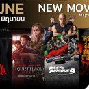 Movie Of The Month ประจำเดือน มิถุนายน 2021