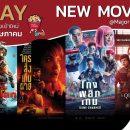 Movie Of The Month ประจำเดือน พฤษภาคม 2021