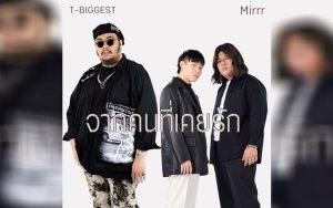 T-BIGGEST