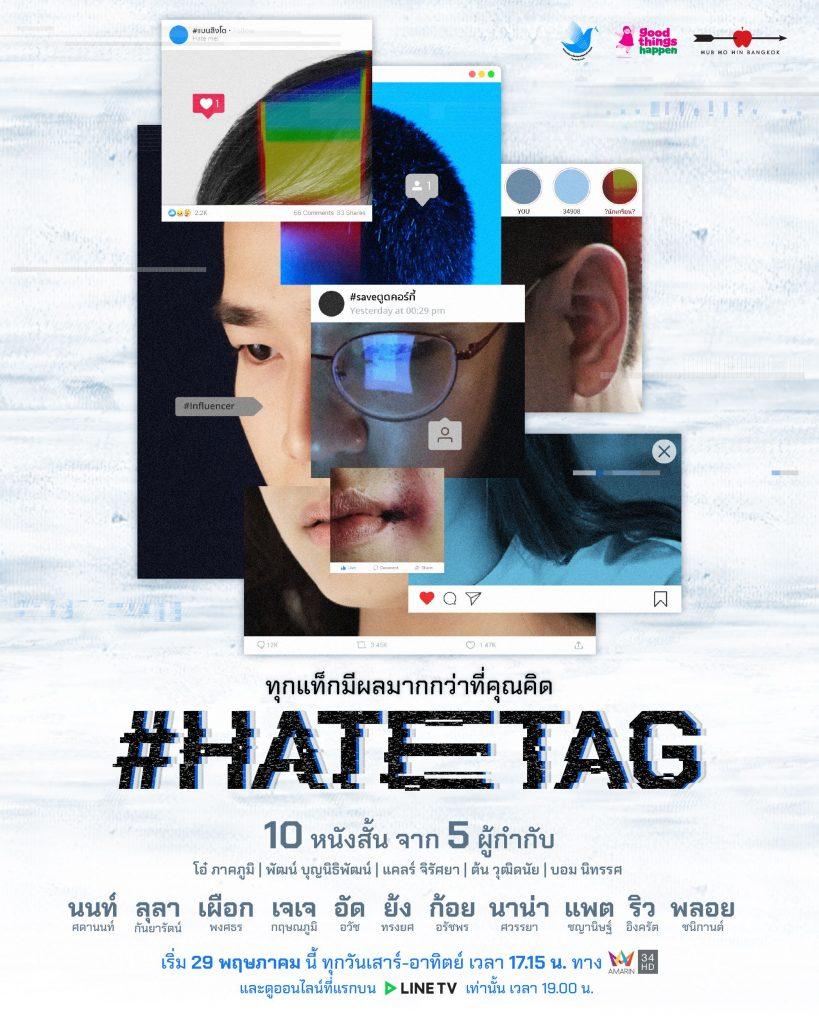 #HATETAG