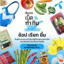 [Fmone News] ต่อเวลา 'ช้อป เรียก ยิ้ม' จากดีแทค เน็ตทำกิน แนะนำอาหาร สายซีฟู้ดสุดแซ่บและข้าวผักรักสุขภาพ