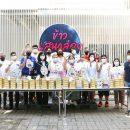 [Fmone News] ข่าวประชาสัมพันธ์ โครงการข้าวเพื่อหมอ Food For Fighters