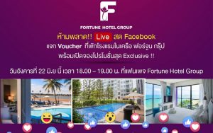 โรงแรม Fortune Hotel Group