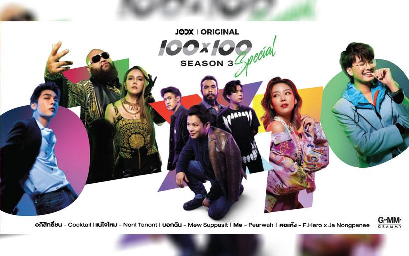 JOOX ORIGINAL 100x100 Season 3 Special