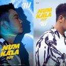 """""""จม"""" ซิงเกิ้ลแรก จาก อัลบั้ม """"JOY""""  อัลบั้มเต็มชุดที่ 10 ของ NUM KALA"""