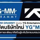 """ผนึกกำลัง 2 ยักษ์ใหญ่ GMM Grammy และ YG Entertainment  คลอดบริษัทใหม่ YG""""MM"""