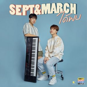 SEPT & MARCH