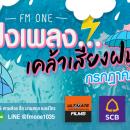 FM ONE ชวนฟังเพลง...เคล้าเสียงฝน ตลอดเดือน กรกฎาคม 2021