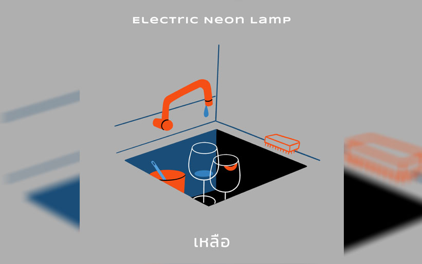 electric.neoon.lamp