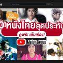 เมเจอร์ ซีนีเพล็กซ์ เสิร์ฟความสุข ให้ดูหนังแบบ #ดูฟรี! #เต็มเรื่อง!กับ 10 หนังไทย