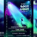 'Spotlight The Project x JOOX' ชวนทุกคนที่มีความฝัน ร้อง เล่น เต้น แต่งเพลง ชิงเงินรางวัลมูลค่า 1 แสนบาท