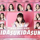 วงBNK48ชวนฟังเพลงน่ารัก แจกความสดใส หัวใจพองโต ตะโกนบอกรักสไตล์เพลงSukida Sukida Sukida - ชอบเธอนะ ท่าเต้นสุดคิ้วท์