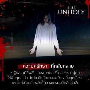 THE-UNHOLY